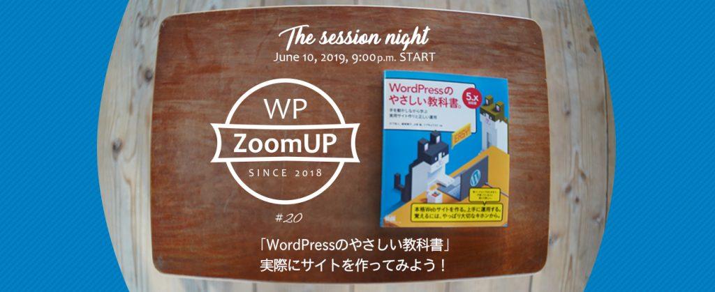 #20 WP ZoomUP 「WordPressのやさしい教科書」実際にサイトを作ってみよう!のイベント画像